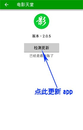 电影天堂网App下载