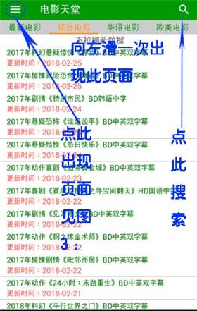 电影天堂网App官方下载