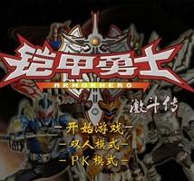 铠甲勇士激斗传2  v1.1