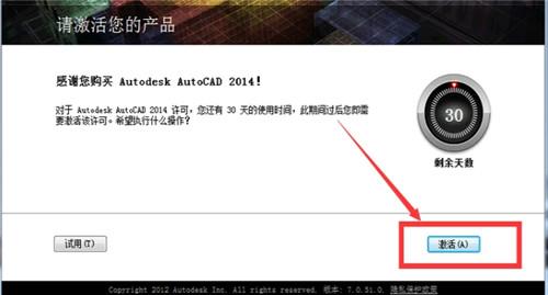 CAD2014序列号和密钥激活码