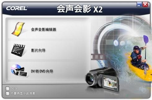 会声会影x2简体中文绿色版