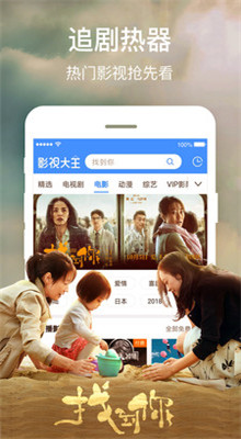北方影院app安卓下载