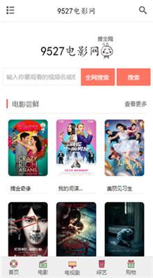 9527电影app下载