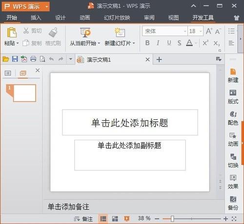 wps官方下载免费完整版软件下载