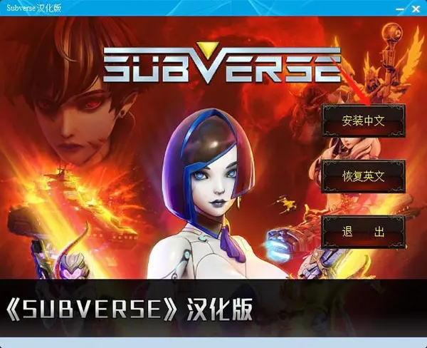 subverse汉化版下载