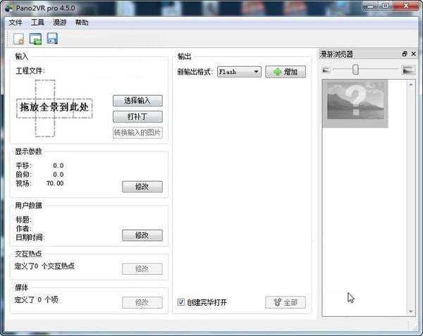 Pano2VR中文版是一款支持图片转换的软件,用户可以在Pano2VR中文版中进行各种软件的转换,可以直接针对图片进行处理,让你将全景图片换成其它格式的操作方式,需要的用户可以赶紧来下载Pano2VR中文版。