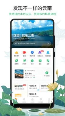 游云南app官方下载安装
