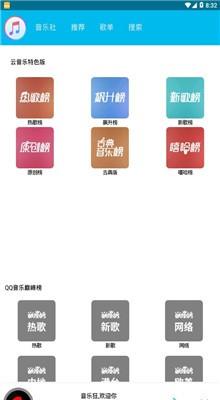 魔音音乐app官方下载最新版