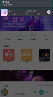 仙乐音乐app最新版下载