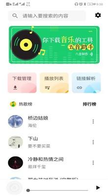 五音助手app最新版本