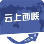云上西峡app