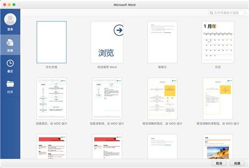 Office 2019 mac破解版下载