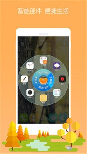 3d悬浮感桌面手机软件下载