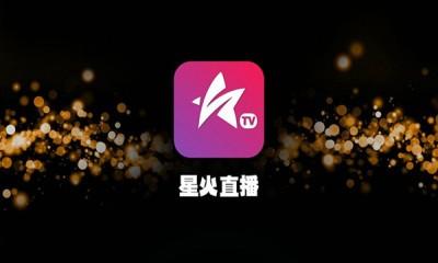 星火tv最新版