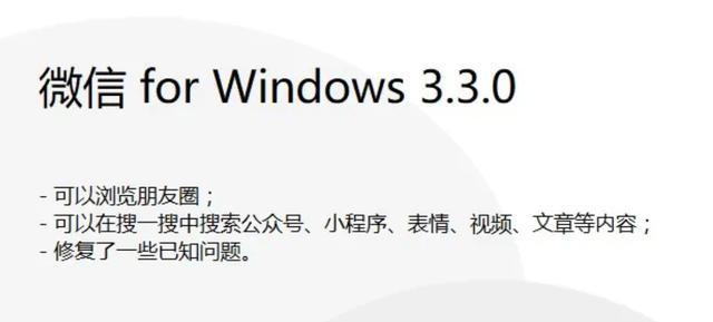 微信PC版3.3.0内测版下载