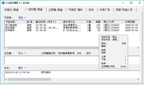 518超市播音软件正式版下载