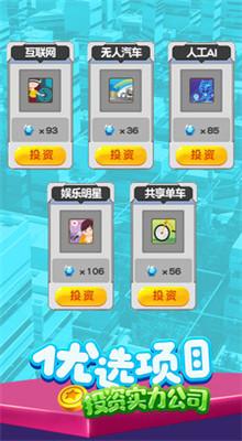 大富翁9手机版安卓下载