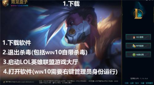 lol青龙盒子官方下载
