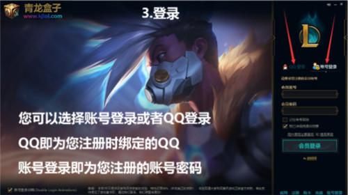 lol青龙盒子官方稳定版下载