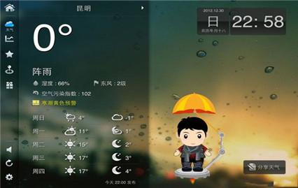 天气预警App有哪些