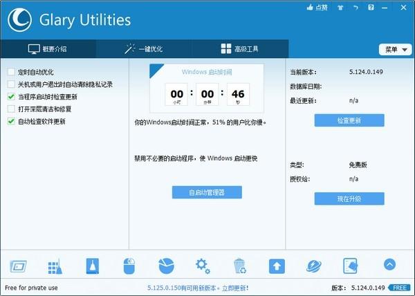 Glary Utilities最新官方版下载