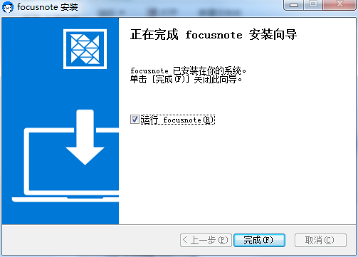 FocusNote官方下载