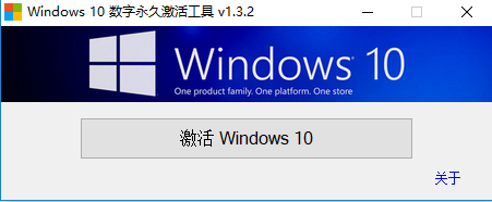 Win10数字永久激活工具v1.3.7下载