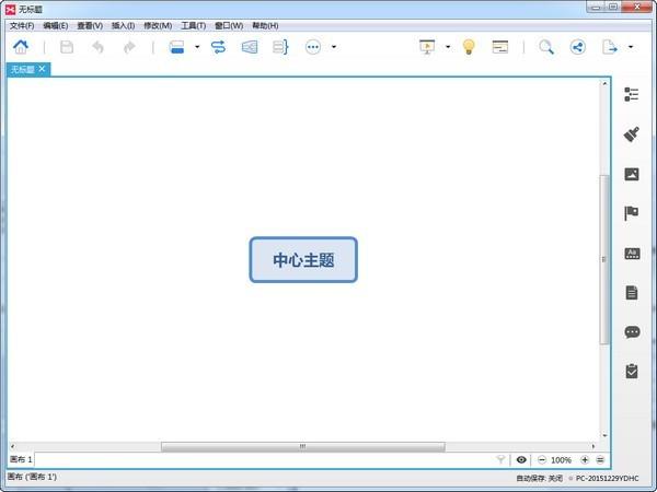 XMind2020破解版下载