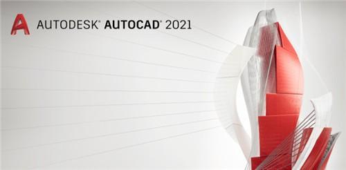 AutoCAD2021破解版免费下载