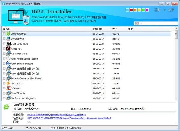 HiBit Uninstaller软件卸载下载