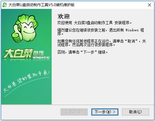 大白菜pe官方版下载