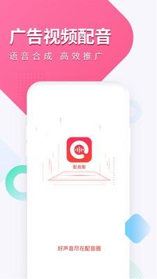 配音圈app接单平台