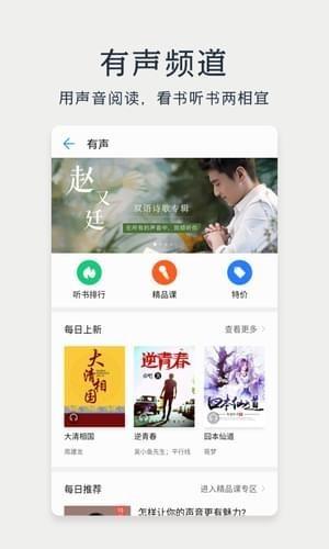 华为阅读app下载安装