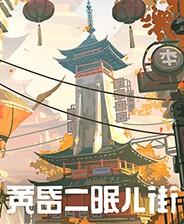 黄昏沉眠街中文版