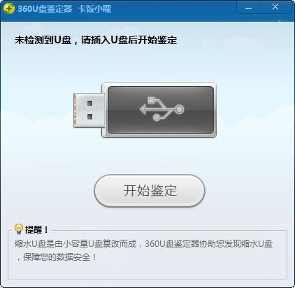 360U盘鉴定器独立版下载