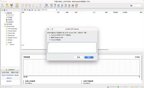 比特彗星mac中文版下载
