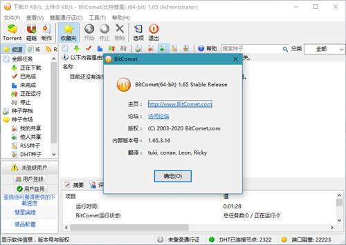 BitComet中文破解版下载
