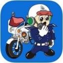 交警在线app