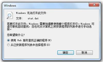dat文件用什么软件打开?