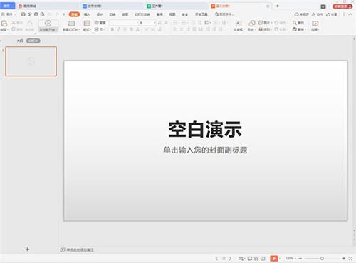 WPS破解版电脑下载安装