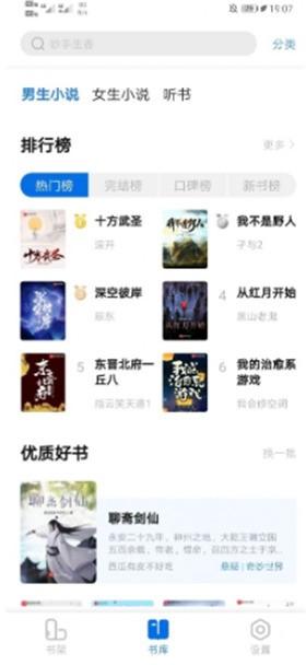 书痴App最新版下载