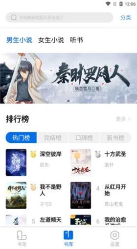 书痴App下载官方