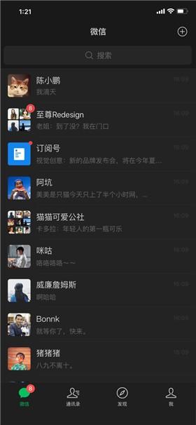 微信app下载安装官方版2021