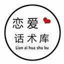 恋爱话术库app破解版