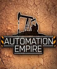 自动化帝国游戏
