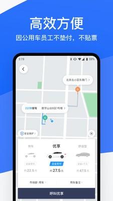滴滴企业版app下载