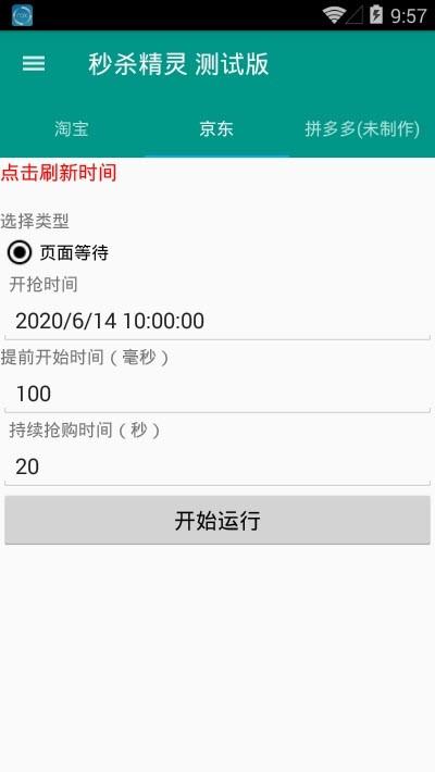 秒杀精灵app下载
