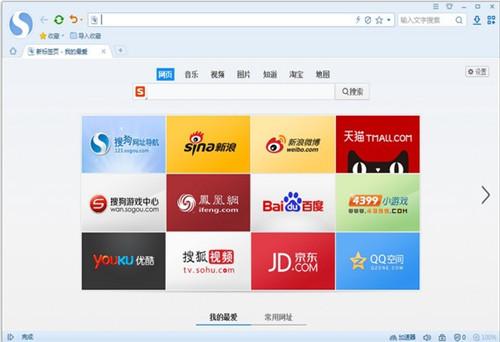 搜狗高速浏览器官方免费下载