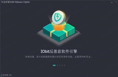 IObit Malware Fighter永久激活专业版