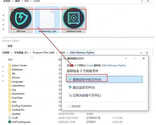 IObit Malware Fighter pro破解版下载